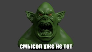 Create meme: sculpt, orc , 3 d model