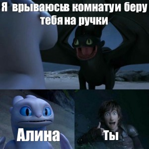 Create meme: how to train your dragon 3 toothless meme, template meme how to train your dragon 3, how to train your dragon 3 memes