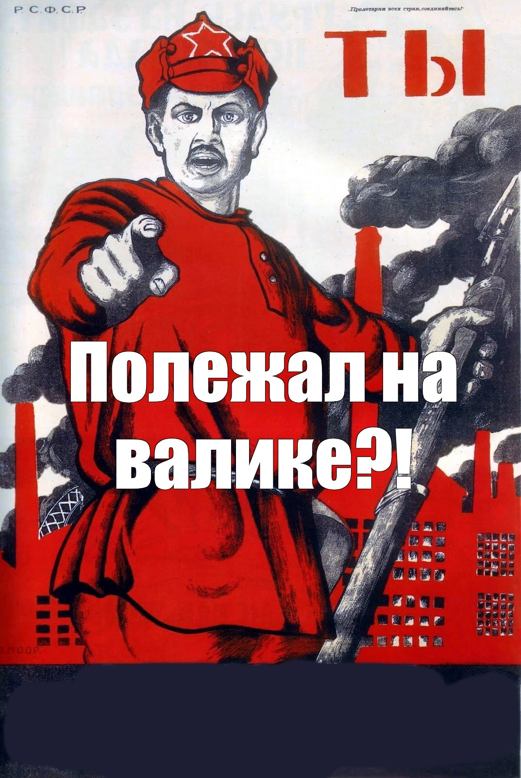 Create meme: Soviet poster and you volunteered, Moore you volunteered poster, poster have you volunteered photos