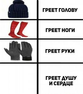 Create meme: meme warm head, warm hands, shoes , warms the heart and soul of the meme