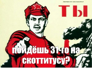 Create meme: Soviet posters and you volunteered without inscription, Have you volunteered?, pictures and you signed up for the corporate