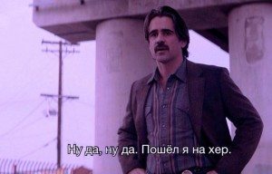 Create meme: Still from the film, my father, True detective
