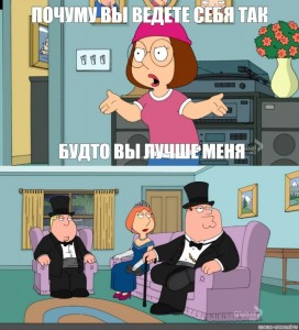 Create meme: family guy you guys always act like the original, why are you acting like you're better than me meme, The griffins