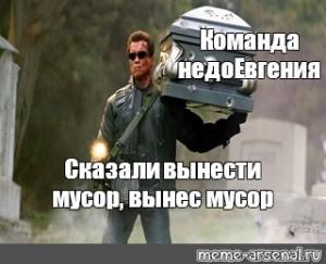 Создать мем: