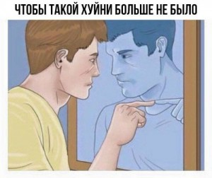 Create meme: Man looking in the mirror