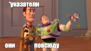 Создать мем: мемы, buzz lightyear, woody and buzz