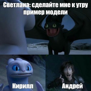 Create meme: toothless and day, dragons toothless and day fury, toothless and day fury