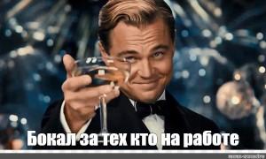 Создать мем: гэтсби ди каприо, леонардо ди каприо гэтсби, леонардо ди каприо поднимает бокал