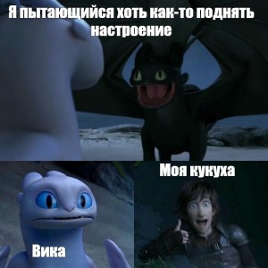 Create meme: how to train your dragon 3 memes, How to train your dragon, to train your dragon 3