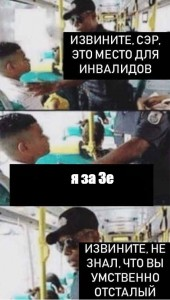 Создать мем: mdk, sorry to bother you, паблик