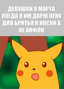 Создать мем: surprised pikachu meme, пикачу мем 2018, pikachu