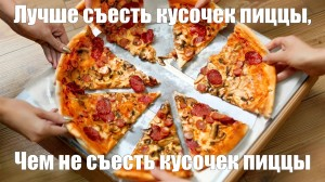 Create meme: eat , attacked with a knife on the pizza guy, people eat pizza