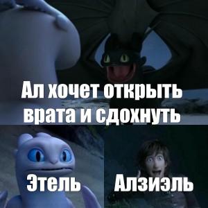 Создать мем: беззубик мем шаблон, беззубик и дневная фурия мемы, мемы с беззубиком как приручить дракона 3