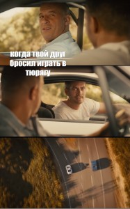 Создать мем: paul walker, piç, fast and furious 7