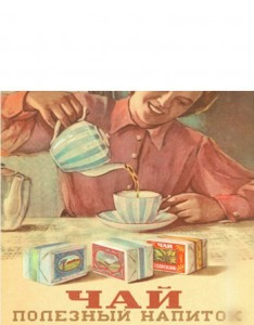 Create meme: Soviet posters tea, Soviet pictures about tea, drink tea poster