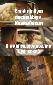 Создать мем: see you again, fast and furious 7, пол уокер форсаж 7