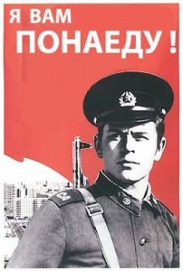 Create meme: poster we have rushed peace, protect, Soviet posters , day of the frontier guard Soviet poster