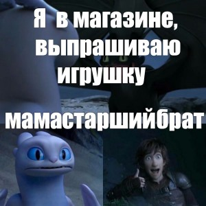 Create meme: toothless and day, to train your dragon 3, toothless and day furies