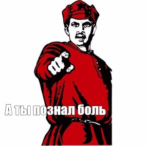 Create meme: Soviet poster and you volunteered, poster of the USSR and you volunteered, and you volunteered poster without lettering