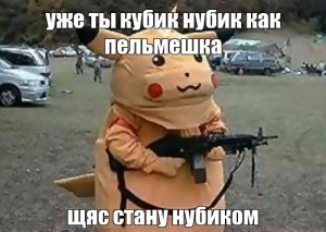Создать мем: пикачу мем, in soviet russia pikachu catches, in soviet russia pikachu catches you