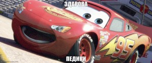 Создать мем: lightning mcqueen real car, молния маккуин фото, cars 3 mcqueen movie