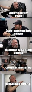 Создать мем: american chopper мем, american chopper мем создать, american chopper argument мем шаблон