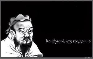 Создать мем: конфуций шаблон, конфуций цитаты, мемы конфуций