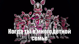 Создать мем: funtime foxy, five night at freddy, five nights at freddy s
