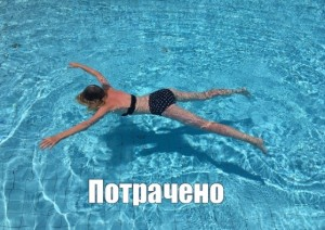 Create meme: pool , swimming , floating in the pool on the water