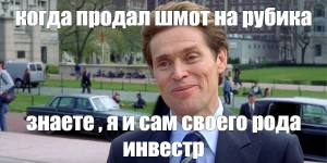 Создать мем: мемы люди, уиллем дефо мем, spiderman meme
