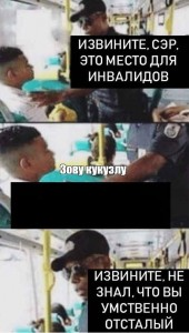 Создать мем: meme, смешные мемы, disabled people