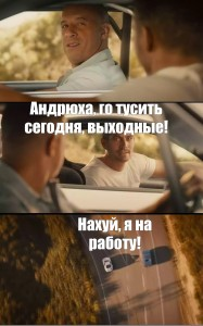 Создать мем: when i see you again, meme, комиксы мемы