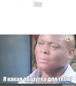 Создать мем: funny memes, человек, am i a joke to you meme оригинал