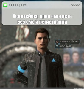 Создать мем: detroit become human коннор, connor detroit, коннор детройт