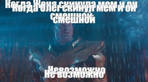 Создать мем: impossible thanos, танос импосибл, танос невозможно