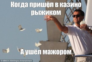 Создать мем: the wolf of wall street, money, wolf of wall street