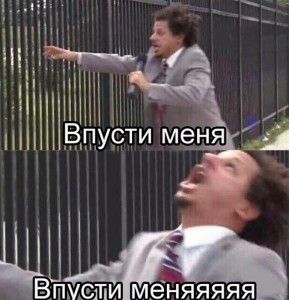 Создать мем: best memes, let me in, it s over
