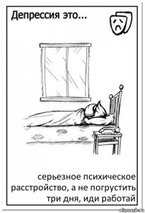 Create meme: morning when to get up early for work pictures, Text , depression is not