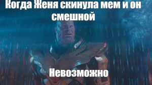 Create meme: fantastic character, impossible thanos, Thanos in the Avengers movie