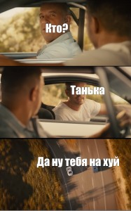 Создать мем: meme, paul walker, создать мем
