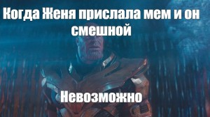 Create meme: Thanos says is impossible, impossible thanos, Thanos in the Avengers movie