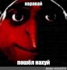Создать мем: gru meme yes, мем грю no, пикчи мемы грю