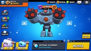 Create meme: the robot boss brawl stars, download hacked hacked brawl stars, Brawl Stars