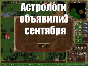 Создать мем: heroes of might and magic 3 карта, астрологи объявили неделю шаблон пустой, астрологи объявили неделю чая