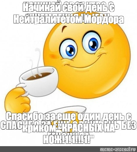 meme start your day with smiley face emoticon all templates