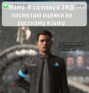Создать мем: detroit become human final, detroit become human финал, detroit become human сдаться