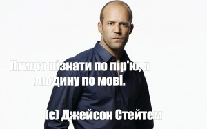 Создать мем: jason statham png, jason statham wallpaper, обои в hd качестве jason statham