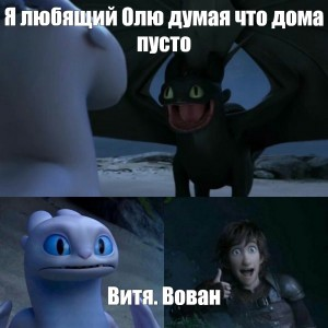 Create meme: toothless and day furies, how to train your dragon, to train your dragon 3