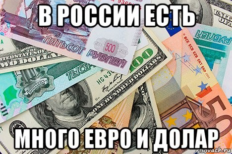 Create Meme In Russia There Are Euro And Dolar The Dollar Currency Exchange Rate