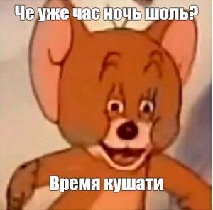 Создать мем: face meme, tom and jerry, meme review